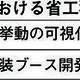 塗装工程における省工程・省エネ