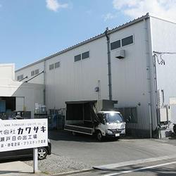 カワサキ・瀬戸日の出工場
