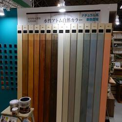 屋内外木部用自然塗料「水性アトム自然カラー」にナチュラル色を投入