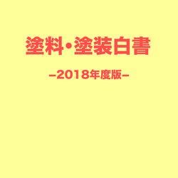 白書表紙2018.jpg