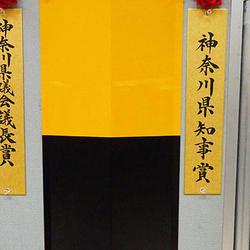 神奈川県知事賞(指定課題)