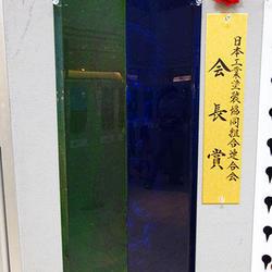 日本工業塗装協同組合連合会会長賞(自由課題)