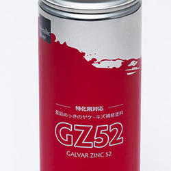 GZ52スプレー