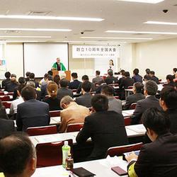 10周年記念大会には全国から140名が参集