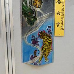 日本工業塗装協同組合連合会会長賞(自由作品)