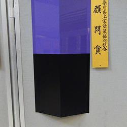 神奈川県工業塗装協同組合顧問賞(指定課題)