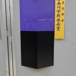 神奈川労働局長賞(指定課題)