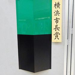 横浜市長賞(指定課題)