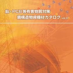 鉛・PCB等有害物質対策 鋼構造物資機材カタログvol.6