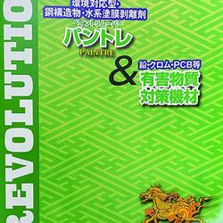 鋼構造物向けカタログ「REVOLUTION Ⅲ」