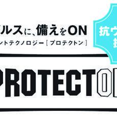 新ブランド「PROTECTON(プロテクトン)」