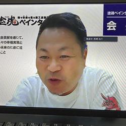画面越しに激励を送る宮嶋会長
