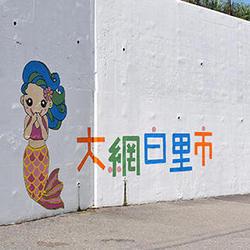完成した壁画