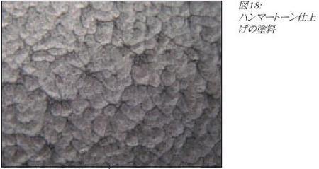 coating200811-4.JPG
